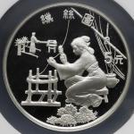 1995年丝绸之路系列(第1组)纪念银币22克交易图 NGC PF 66