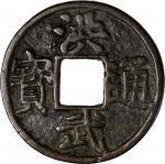 明代洪武通宝折十背济十 上美品 CHINA. Ming Dynasty. 10 Cash, ND (ca. 1368-98)