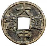 明代大中通宝折十背上十 上美品 MING: Da Zhong, 1361-1368, AE 10 cash (23.09g)
