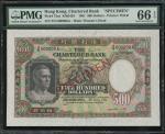 1961年渣打银行500元样票,编号Z/N 000000A, PMG66EPQ, 热门品种