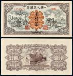 """1949年第一版人民币壹仟圆""""运煤与耕田""""/PMG66"""