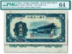"""第一版人民币""""新华门""""伍万圆票样"""