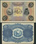 Imperial Bank of Persia, uniface obverse and reverse proof 25 tomans, Teheran, ND (ca 1890), black,