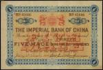 光绪二十四年中国通商银行伍钱 PMG EF 40