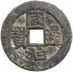 清代同治通宝背福寿花钱 极美品 QING: Tong Zhi, 1862-1874, AE charm