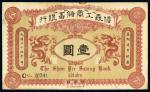 光绪三十四年信义工商储蓄银行银元票壹圆一枚,芜湖地名,八成新