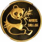1982年熊猫纪念金币1/4盎司 NGC MS 68