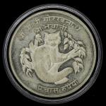 NEPAL ネパー儿 50Rupee VS2031(1974)   Proof