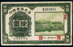 民国八年(1919年)奉天兴业银行周年四厘债券拾圆
