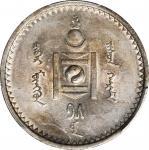 1925年蒙古50蒙戈银币。列宁格勒铸币厂。 MONGOLIA. 50 Mongo, Year 15 (1925). Leningrad (St. Petersburg) Mint. PCGS MS-