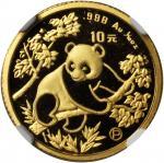 1992年熊猫P版精制纪念金币1/10盎司 NGC PF 69