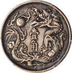 宣统三年大清银币壹角 PCGS AU 50