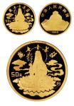 1993年观音纪念金币一枚,精制,面值50元,重量1/2盎司,成色99.9%,发行量:1000枚