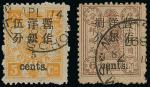 1897年慈壽加蓋小字舊票一組,由三分改為洋銀半分至六分改為洋銀八分共六枚,銷龍州海關日戳,較罕見China 1897 New Currency Surcharges Small Figures Cu