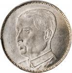 广东省造民国13年贰毫孙中山像 PCGS MS 62 CHINA. Kwangtung. 20 Cents, Year 17 (1928).