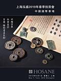 上海泓盛2019年春拍-古钱