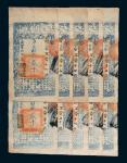 咸丰九年(1859年)大清宝钞贰千文十枚连号