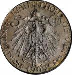 1909年大德国宝伍分 PCGS MS 64