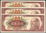 1949年中央银行中央厂金圆券伍拾万圆三枚,均PMG EPQ66