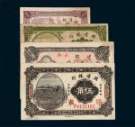 殖边银行纸币一组四枚