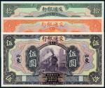 民国十六年中国银行美钞版国币券山东正、反单面试模样票六枚