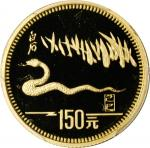 CHINA. 150 Yuan, 1989. Lunar Series, Year of the Snake. PCGS PROOF-69 DEEP CAMEO Secure Holder.