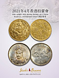 SBP2021年4月香港#I-香港及世界钱币网拍