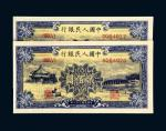 第一版人民币贰佰圆十七孔桥二枚