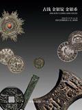 中国嘉德2020年秋拍-古钱 金银锭 机制币