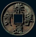 """""""崇宁通宝""""折十母钱"""