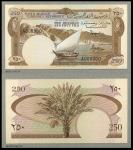 Yemen, Democratic Republic, South Arabian Currency Authority, a printers archival composite essay fo