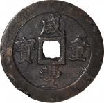 清代咸丰宝福五十重宝边计重 中乾 CHINA. Qing Dynasty. Fujian. 50 Cash, ND (ca. 1853-55)