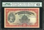 1956年印度新金山中国渣打银行10元,编号T/G3933984,PMG 65EPQ