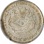北洋造光绪23年半角 PCGS AU 53 CHINA. Chihli (Pei Yang). 3.6 Candareens (5 Cents), Year 23 (1897)