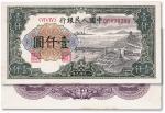 """第一版人民币""""钱江桥""""壹仟圆,五星水印版,全新"""
