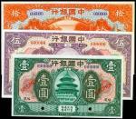 民国七年中国银行一圆,伍圆,拾圆。样张。