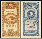 民国十四年中国银行华德路版国币辅币券壹角/PMG65EPQ