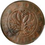 湖南省造合面合背二十文错版 PCGS XF 45 CHINA. Hunan. Mint Error -- Full Obverse Brockage -- 20 Cash, ND (1919)