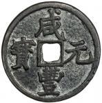 Lot 540 QING: Xian Feng, 1851-1861, AE 100 cash 4068。42g41, Xi39an, in Shaanxi Province。 H-22。950。 5
