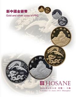 上海泓盛2011春拍-新中国金银币