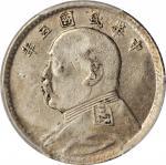 袁世凯像民国五年壹角 PCGS AU 50 CHINA. 10 Cents, Year 5 (1916)