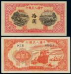 """1949年第一版人民币拾圆""""锯木与耕地""""、壹佰圆""""红轮船""""各一枚"""