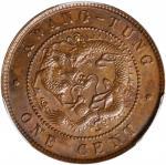 广东省造光绪元宝每百枚换一圆。 CHINA. Kwangtung. Cent, ND (1900-06). PCGS MS-63 Brown.