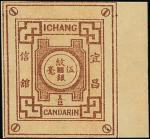 银半分样票, 费拉尔设计的镙丝头无齿带宽阔右边纸, 棕色印于淡黄色纸, 保存完好, 罕见.1966年11月周炜良.