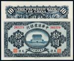 1249民国九年中华汇业银行银元票天津拾圆一枚,JJJDEPQ67