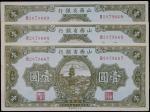 山西省银行,壹圆,民国二十五年(1936年),一组三枚连号,全新
