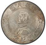 孙中山像开国纪念壹圆普通 PCGS AU 55 CHINA: Republic, AR dollar, ND (1927)