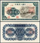 """1951年第一版人民币伍仟圆""""蒙古包""""正、反单面样票各一枚/PMG64"""
