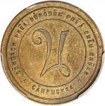 柬埔寨。1870年10分皇室代用币。