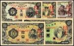 大同元年(1932年)满洲中央银行纸币乙号券五角、壹圆、五圆、拾圆、百圆正反单面样票全套五种十枚